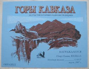 диплом Горы Кавказа