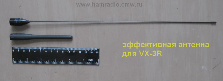 yaesu vx 3r инструкция